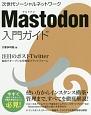 Mastodon入門ガイド 次世代ソーシャルネットワーク