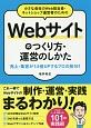 小さな会社のWeb担当者・ネットショップ運営者のためのWebサイトのつくり方・運営のしかた 売上・集客が1.5倍UPするプロの技101