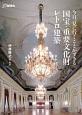 今日、見に行くことができる 国宝・重要文化財・レトロ建築