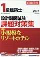 1級建築士 設計製図試験 課題対策集 [課題]小規模なリゾートホテル 平成29年