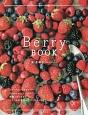 Berry BOOK ブルーベリー、クランベリー、ストロベリー、ラズベリ