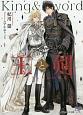 王と剣-マリアヴェールの刺客-