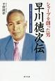 シャープを創った男 早川徳次伝 合本復刻『わらく』(百秒百話早川徳次語録)