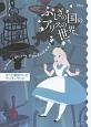 ディズニー ふしぎの国のアリス法則 Rule of Alice in Wonderland 憧れのヒロインから学ぶ人生の不思議32