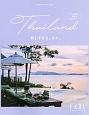 #FRaUCATION 新しすぎる、タイ。 タイ国政府観光庁公式ガイド