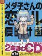 メダ子さんの恋スル侵略計画 CD付き 完全新曲2曲含む6曲入りCD付き!!