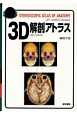 3D解剖アトラス<第2版> 3Dメガネ付