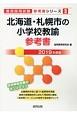 北海道・札幌市の小学校教諭 参考書 2019 教員採用試験参考書シリーズ3