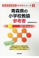 青森県の小学校教諭 参考書 2019 教員採用試験参考書シリーズ3