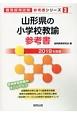 山形県の小学校教諭 参考書 2019 教員採用試験参考書シリーズ3