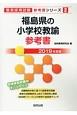 福島県の小学校教諭 参考書 2019 教員採用試験参考書シリーズ2