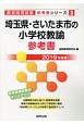 埼玉県・さいたま市の小学校教諭 参考書 2019 教員採用試験参考書シリーズ3