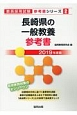 長崎県の一般教養 参考書 2019 教員採用試験参考書シリーズ2
