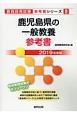鹿児島県の一般教養 参考書 2019 教員採用試験参考書シリーズ2