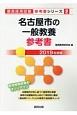 名古屋市の一般教養 参考書 2019 教員採用試験参考書シリーズ2