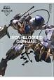 機動戦士ガンダム 鉄血のオルフェンズ メカニック&ワールド グレートメカニックスペシャル(2)
