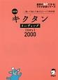 キクタン リーディング 【Entry】2000<改訂版> 英語の超人になる!アルク学参シリーズ 聞いて読んで覚えるコーパス英単語