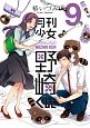 月刊少女野崎くん(9)