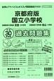 国立小学校 過去問題集<近畿圏版・京都府版> 平成30年