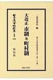 日本立法資料全集 別巻 大改正 市制 及 町村制 地方自治法研究復刊大系226