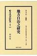 日本立法資料全集 別巻 地方自治之研究 地方自治法研究復刊大系227