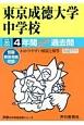 東京成徳大学中学校 4年間スーパー過去問 平成30年
