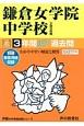 鎌倉女学院中学校 3年間スーパー過去問 平成30年