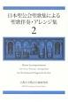 日本聖公会聖歌集による聖歌伴奏・アレンジ集 (2)