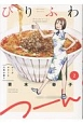 ぴりふわつーん ローズマリーと八角の香り (2)