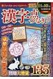 漢字点つなぎパズル (7)