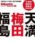 梅田・天満・福島 Meets Regional 三都のおいしい店を、1冊で完全網羅!!