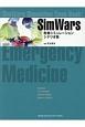 SimWars 救急シミュレーションシナリオ集