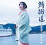 鯖街道(特別記念盤)(DVD付)