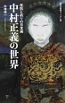 反抗と祈りの日本画 中村正義の世界<ヴィジュアル版>