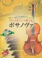 ヴァイオリンで奏でるボサノヴァ ピアノ伴奏譜&カラオケCD付