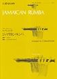 ジャマイカン・ルンバ/A.ベンジャミン