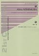 西村朗 室内交響曲第5番〈リンカネイション(転生)〉 シンフォニエッタ・シリーズ