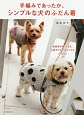 手編みであったか、シンプルな犬のふだん着<新装改訂版>