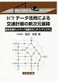 ICTデータ活用による交通計画の新次元展開 総合交通ネットワーク流動のモニタリングシステム