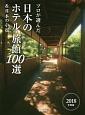 プロが選んだ 日本のホテル・旅館100選&日本の小宿 2018