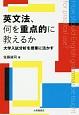 英文法、何を重点的に教えるか 大学入試分析を授業に活かす
