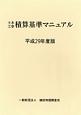 土木工事積算基準マニュアル 平成29年