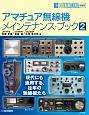 アマチュア無線機メインテナンス・ブック 現代にも通用する,往年の無線機たち HAM TECHNICAL SERIES (2)
