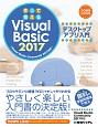 作って覚える Visual Basic2017 デスクトップアプリ入門