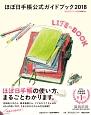 ほぼ日手帳公式ガイドブック LIFEのBOOK 2018