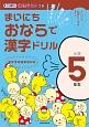 まいにちおならで漢字ドリル 小学5年生 楽しく・見やすく・覚えやすい
