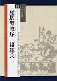 雁塔聖教序 チョ逐良 シリーズ-書の古典-19