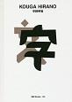 平野甲賀 世界のグラフィックデザイン123