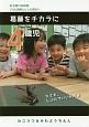 4歳児 葛藤をチカラに 和光鶴川幼稚園 子ども理解と大人の関わり
