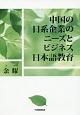 中国の日系企業のニーズとビジネス日本語教育